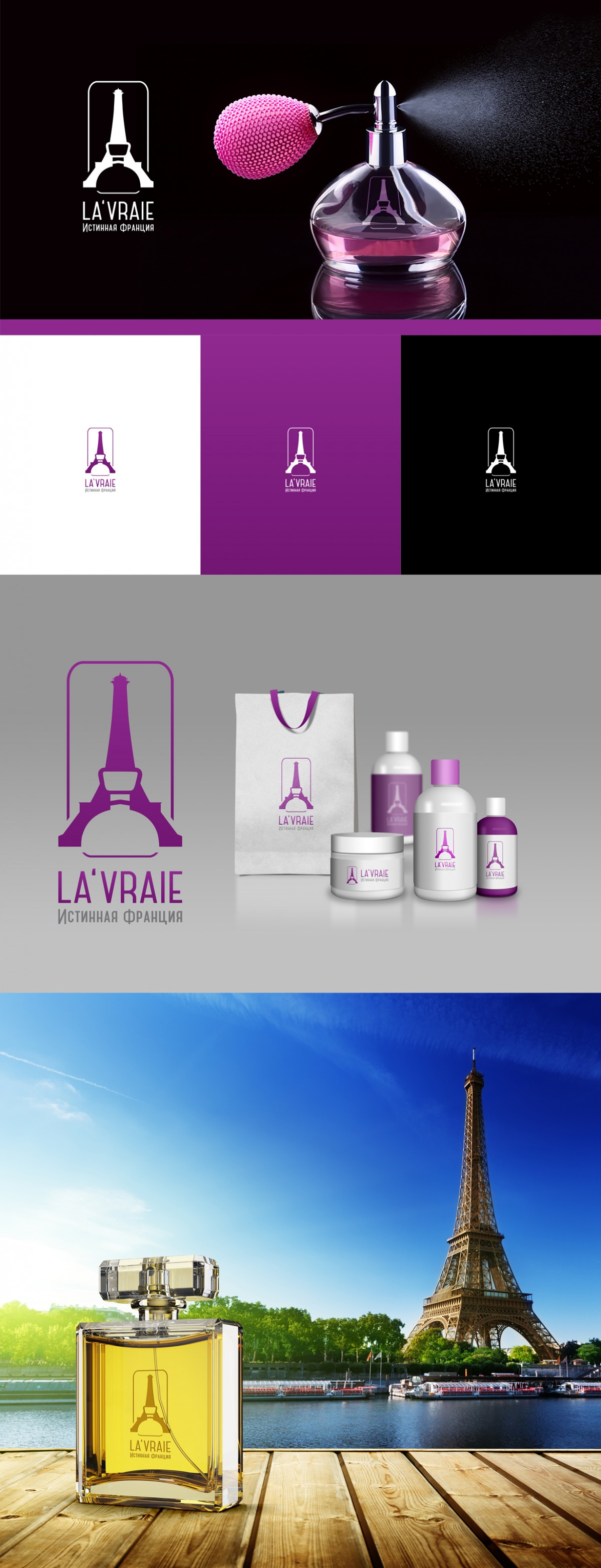 LaVRAIE Нишевая парфюмерия