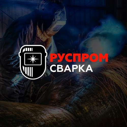 РусПромСварка