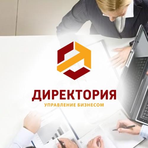 """Консалтинговая компания """"Директория"""""""
