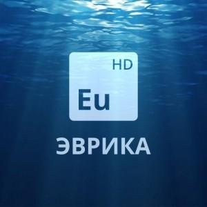"""Кабельный телеканал """"Эврика"""""""