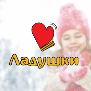 """Фабрика по производству детских перчаток """"Ладушки"""""""
