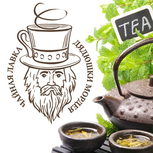 Чайная лавка дядюшки Мордея