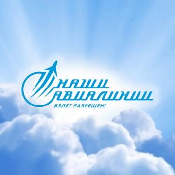 "Авиакомпании ""Наши авиалинии"""