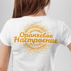 """Интернет-магазин футболок """"Оранжевое настроение"""""""