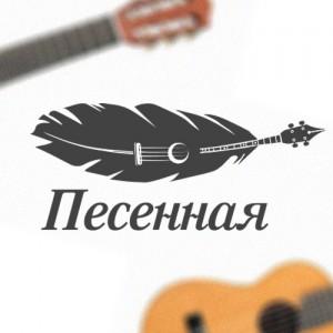 """Музыкальный форум """"Песенная"""""""