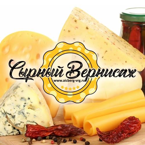 Сырный Вернисаж