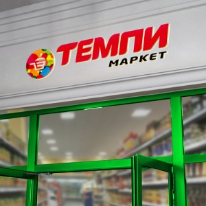 "Сеть супермаркетов ""Темпи"""