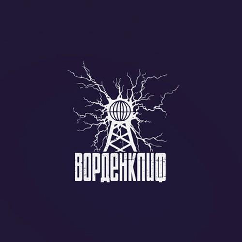 """""""Ворденклиф"""" Рок группа"""
