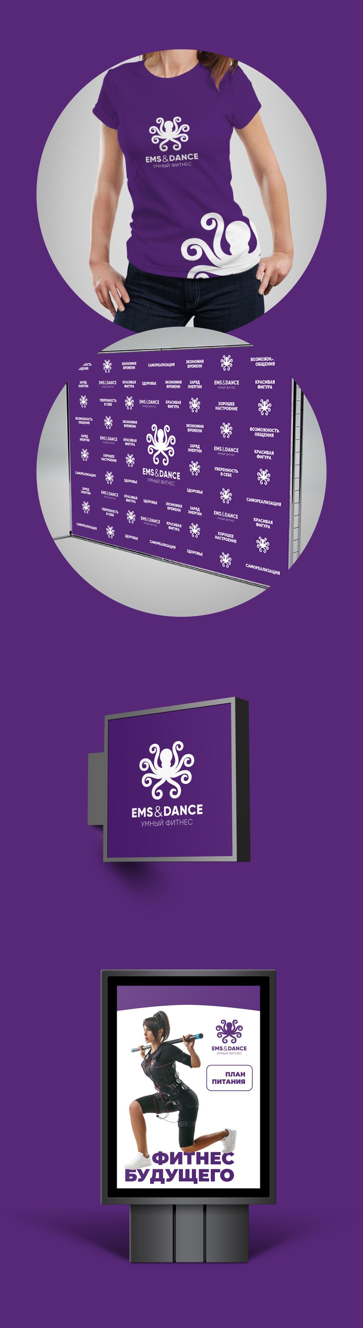 EMS Dance
