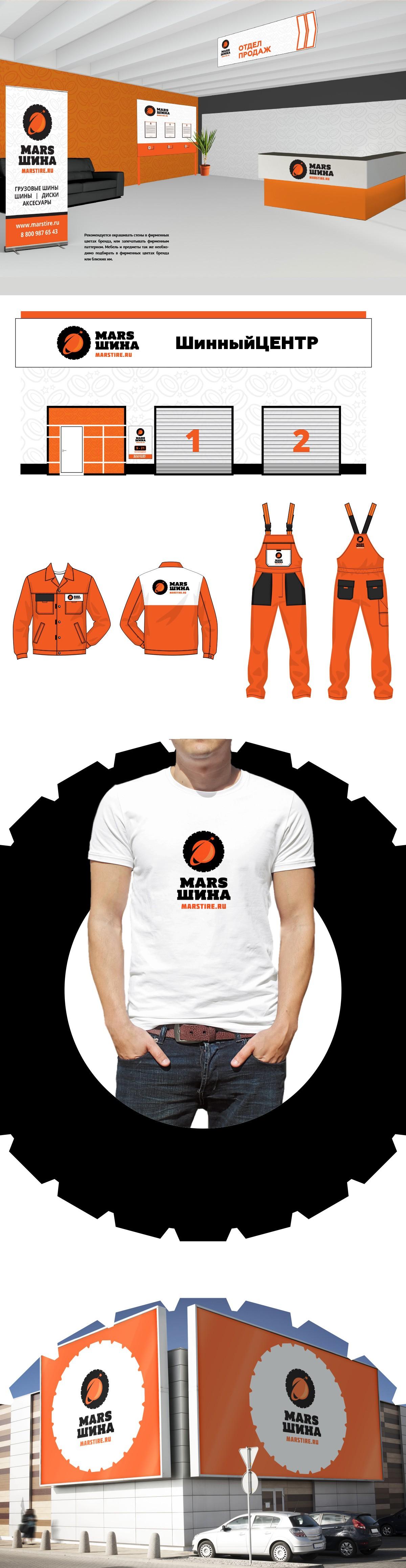 Марс Шина