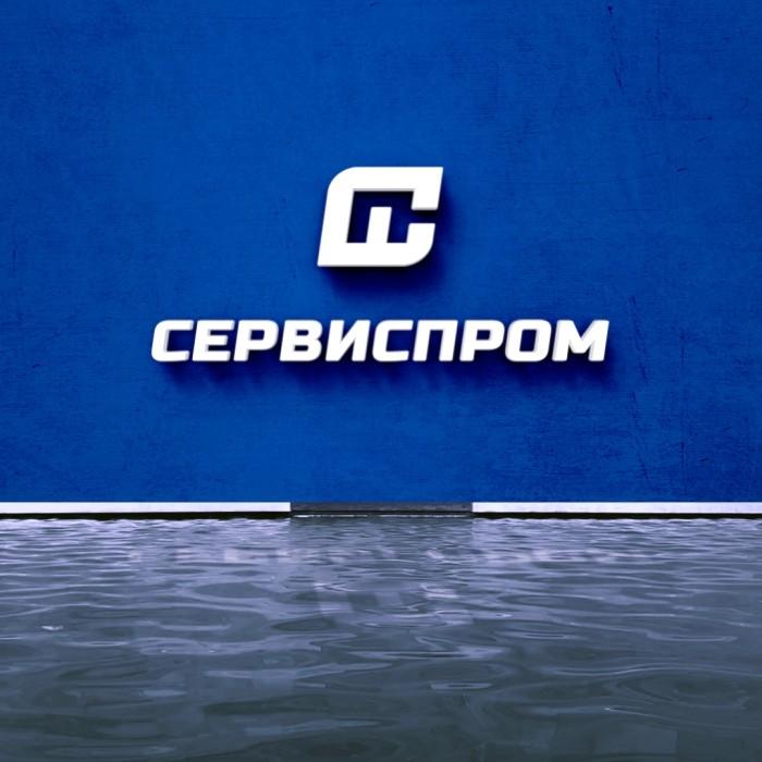 СервисПром